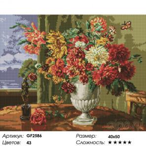 Количество цветов и сложность Натюрморт с цветами Алмазная вышивка мозаика Painting Diamond GF2586