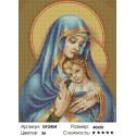 Количество цветов и сложность Праведная Мать и ребенок Алмазная вышивка мозаика Painting Diamond GF2454