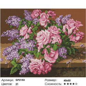 Количество цветов и сложность Сирень и розы Алмазная вышивка мозаика Painting Diamond GF2153
