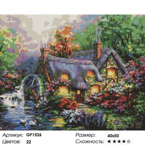 Количество цветов и сложность Сказочный дом Алмазная вышивка мозаика Painting Diamond GF1526
