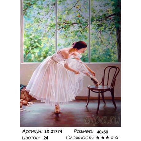Количество цветов и сложность Балерина у окна Раскраска картина по номерам на холсте ZX 21774