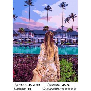Следуй за мной. Гавайи Раскраска картина по номерам на холсте ZX 21903