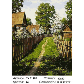 Количество цветов и сложность Тропинка к дому Раскраска картина по номерам на холсте ZX 21902