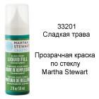 33201 Сладкая трава Краска для стекла и керамики Марта Стюарт Martha Stewart