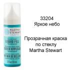 33204 Яркое небо Краска для стекла и керамики Марта Стюарт Martha Stewart