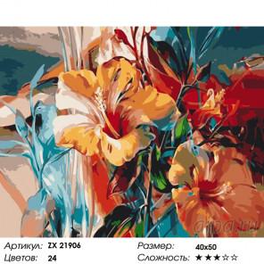 Краски лилии Раскраска картина по номерам на холсте ZX 21906