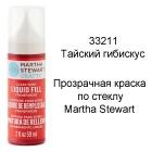 33211 Тайский гибискус Краска для стекла и керамики Марта Стюарт Martha Stewart