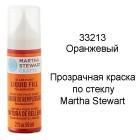 33213 Оранжевый Краска для стекла и керамики Марта Стюарт Martha Stewart