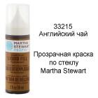 33215 Английский чай Краска для стекла и керамики Марта Стюарт Martha Stewart