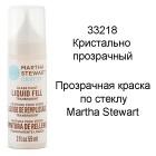 33218 Кристально прозрачный Краска для стекла и керамики Марта Стюарт Martha Stewart