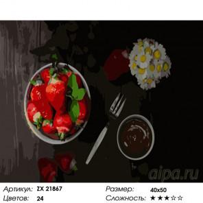 Количество цветов и сложность Клубника в шоколаде Раскраска картина по номерам на холсте ZX 21867