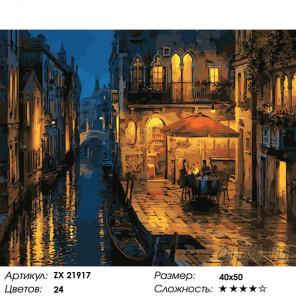 Количество цветов и сложность Приятный вечер в Венеции Раскраска картина по номерам на холсте ZX 21917