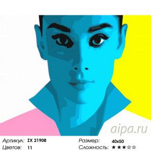 Количество цветов и сложность Актриса Одри Хепберн Раскраска картина по номерам на холсте ZX 21908