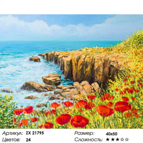 Количество цветов и сложность Маки на берегу Раскраска картина по номерам на холсте ZX 21795