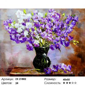 Количество цветов и сложность Колокольчики в букете Раскраска картина по номерам на холсте ZX 21802