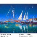 Яхты в Сочи Раскраска картина по номерам на холсте
