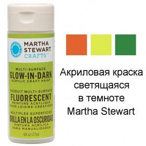 Светящаяся в темноте Акриловая краска Марта Стюарт Martha Stewart
