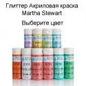 Глиттер Акриловая краска Марта Стюарт Martha Stewart