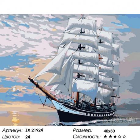 Количество цветов и сложность Белый парусник Раскраска картина по номерам на холсте ZX 21924