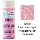 32151 Жевательная резинка Глиттер Акриловая краска Марта Стюарт Martha Stewart