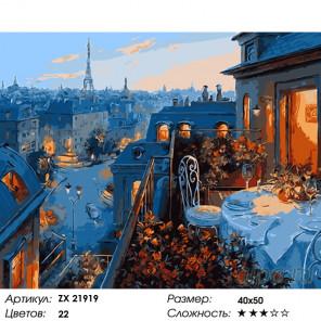 Количество цветов и сложность Нежность в Париже Раскраска картина по номерам на холсте ZX 21919
