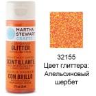 32155 Апельсиновый шербет Глиттер Акриловая краска Марта Стюарт Martha Stewart