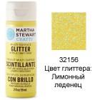 32156 Лимонный леденец Глиттер Акриловая краска Марта Стюарт Martha Stewart