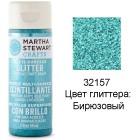32157 Бирюзовый Глиттер Акриловая краска Марта Стюарт Martha Stewart