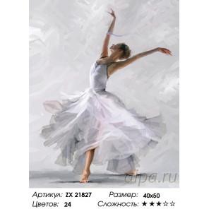 Количество цветов и сложность Белый танец Раскраска картина по номерам на холсте ZX 21827