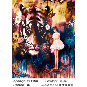 Количество цветов и сложность Девушка и тигр Раскраска картина по номерам на холсте ZX 21182