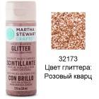 32173 Розовый кварц Глиттер Акриловая краска Марта Стюарт Martha Stewart декорирование рисование