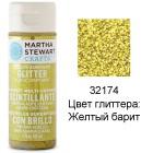 32174 Желтый барит Глиттер Акриловая краска Марта Стюарт Martha Stewart декорирование рисование
