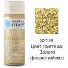 32176 Золото флорентийское Глиттер Акриловая краска Марта Стюарт Martha Stewart декорирование рисование