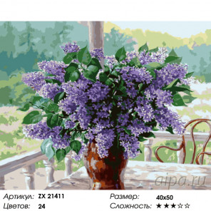 Количество цветов и сложность Лиловая сирень Раскраска картина по номерам на холсте ZX 21411