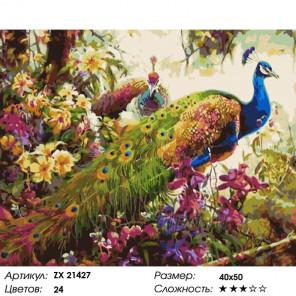 Количество цветов и сложность Пестрые павлины Раскраска картина по номерам на холсте ZX 21427