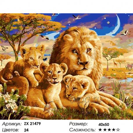 Количество цветов и сложность Львиная семья ночью Раскраска картина по номерам на холсте ZX 21479