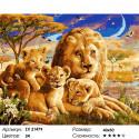 Львиная семья ночью Раскраска картина по номерам на холсте