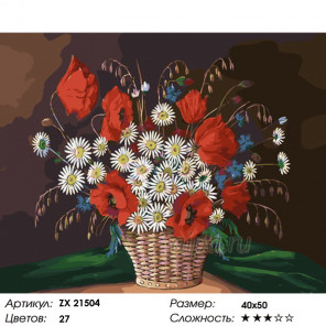 Количество цветов и сложность Корзина с маками и ромашками Раскраска картина по номерам на холсте ZX 21504