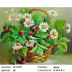 Количество цветов и сложность Летняя корзинка Раскраска картина по номерам на холсте ZX 21531