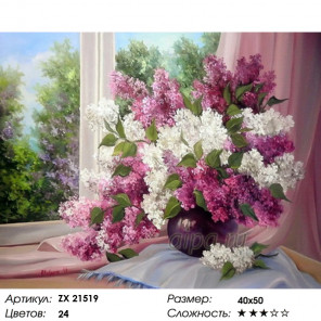 Букет сирени на окне Раскраска картина по номерам на холсте ZX 21519