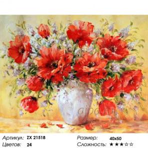 Количество цветов и сложность Аромат красных маков Раскраска картина по номерам на холсте ZX 21518
