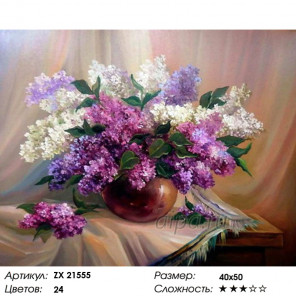Количество цветов и сложность Яркий букет сирени Раскраска картина по номерам на холсте ZX 21555