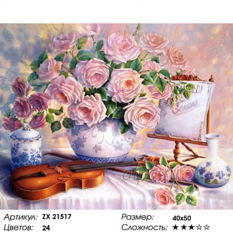 Количество цветов и сложность Натюрморт со скрипкой Раскраска картина по номерам на холсте ZX 21517