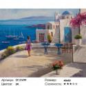 Греческий пейзаж Раскраска картина по номерам на холсте