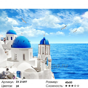 Количество цветов и сложность Белые домики Санторини Раскраска картина по номерам на холсте ZX 21697