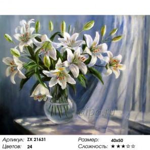 Белые лилии на окне Раскраска картина по номерам на холсте ZX 21631