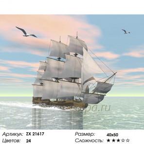 Количество цветов и сложность Корабль под парусом Раскраска картина по номерам на холсте ZX 21617