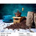 Кофейное наслаждение Раскраска картина по номерам на холсте