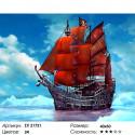 Корабль в океане Раскраска картина по номерам на холсте