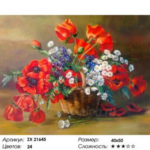 Количество цветов и сложность Маки в корзинке Раскраска картина по номерам на холсте ZX 21645